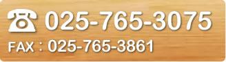 TEL 025-765-3075